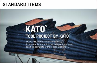 KATO 定番アイテム STANDARDS
